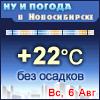 Ну и погода в Новосибирске - Поминутный прогноз погоды